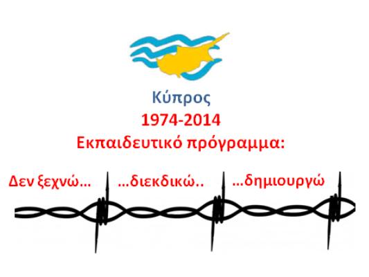 Κύπρος 1974-2014: Δεν ξεχνώ, Διεκδικώ, Δημιουργώ
